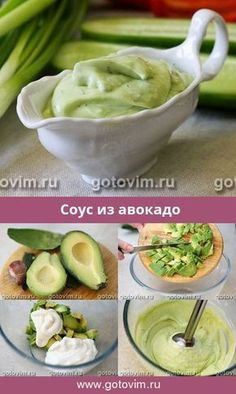 Соус из авокадо. Рецепт с фoto #авокадо #соусы Summer Recipes, New Recipes, Vegan Recipes, Cooking Recipes, Good Food, Yummy Food, Cooking Chef, Russian Recipes, Healthy Dishes