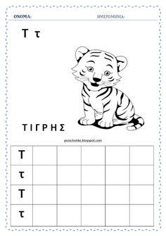 Learn Greek, Learn To Read, Preschool Activities, Snoopy, Writing, Education, Learning, Blog, Kids