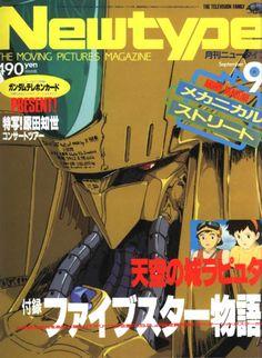 月刊ニュータイプ 1986年9月号 / ナイト・オブ・ゴールド
