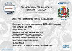 Бизнес план развития https://gantbpm.ru/proekty/biznes-plan-razvitiya/   Консалтинговая компания GANTBPM оказывает услуги по разработке бизнес планов развития компании. В 2016 году специалисты консалтинговой компании GANTBPM завершили проект по разработке бизнес плана развития компании 4 цилиндра. Для реализации дальнейшей деятельности и стратегического развития компании был разработан стратегический план на 3 года, который был подкреплен экономическими расчетами в формате бизнес плана…