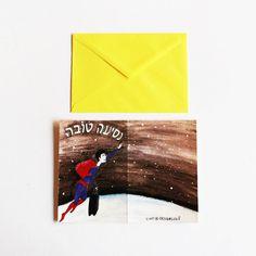 Hebrew nesia tova / Have a nice trip / bon voyage card by liatib