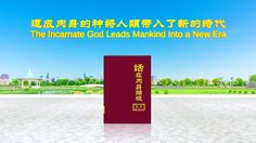 """The Hymn of God's Word """"The Incarnate God Brings Mankind into a New Age"""""""
