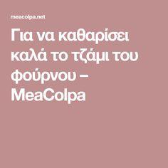 Για να καθαρίσει καλά το τζάμι του φούρνου – MeaColpa