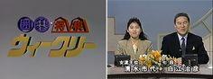 発掘ニュース|NHKアーカイブス 番組発掘プロジェクト