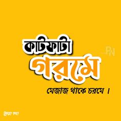 Funny Posters, Quote Posters, Bangla Funny Photo, Bengali Memes, Learn Computer Coding, Bengali Art, Bangla Love Quotes, Very Nice Images, New Funny Jokes