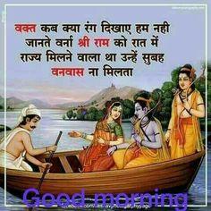 Hindi Good Morning Quotes, Morning Greetings Quotes, Good Morning Picture, Morning Pictures, Good Morning Images, Hindi Quotes Images, Hindi Quotes On Life, Motivational Quotes In Hindi, Qoutes