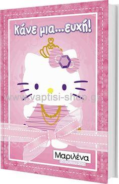 Βιβλίο ευχών - Hello Kitty