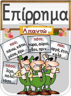 Greek Language, Speech And Language, Letter Activities, Learning Activities, Kids Education, Special Education, Learn Greek, Grammar Book, Teaching Techniques