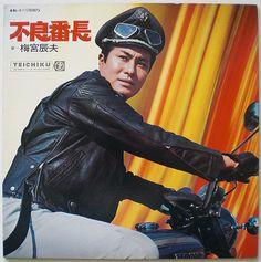 梅宮辰夫 Umemiya Tatsuo - 不良番長 (c.1970)
