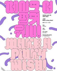 Typography Logo, Graphic Design Typography, Branding Design, Chinese Typography, Typography Letters, Lettering, Word Design, Layout Design, Typo Poster
