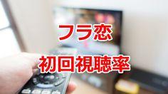 フラ恋 初回視聴率