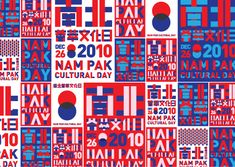 Traditional Chinese Culture Day by TGIF, via Behance - Chinese Typography Food Graphic Design, Japanese Graphic Design, Pop Design, Graphic Design Posters, Korean Colors, Culture Day, Chinese Element, Protest Posters, Event Branding