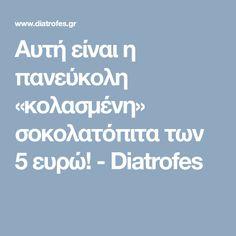 Αυτή είναι η πανεύκολη «κολασμένη» σοκολατόπιτα των 5 ευρώ! - Diatrofes