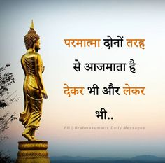 Gita Quotes, Hindi Quotes, God Pictures, Lord Krishna, Messages, Pictures Of God, Text Posts, Text Conversations