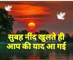 2019 Good Morning Images With Quotes In Hindi Shayari Photo Good Morning Babe Quotes, Latest Good Morning Images, Hindi Good Morning Quotes, Good Morning Photos, Good Morning Flowers, Good Morning Greetings, Shayari Photo, Good Morning Inspirational Quotes, Hindi Quotes