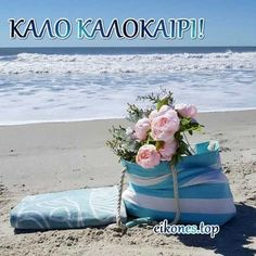 Weather Seasons, Good Morning, Table Decorations, Greek, Colors, Trust God, Messages, Good Night, Buen Dia