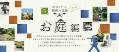 2015年北陸新幹線開業で注目が集まる北陸エリアの観光&イベント情報は、まずこのサイトでチェック!