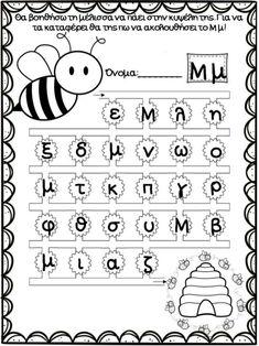Λαβύρινθος αλφαβήτας. Παιχνίδι για τα παιδιά της πρώτης δημοτικού, γι… Learn Greek, School Hacks, Alphabet, Letters, Writing, Education, Math, Learning, Words