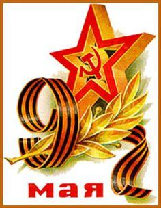 открытка на 9 мая: 32 тыс изображений найдено в Яндекс.Картинках