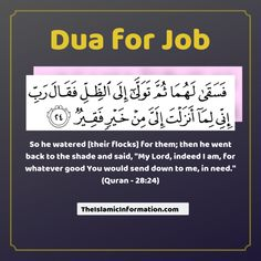 Searching for a job can be super stressful. We at The Islamic Information decided to get you Dua for job quickly. Islamic Quotes, Quran Quotes Inspirational, Islamic Phrases, Islamic Teachings, Islamic Messages, Islamic Dua, Best Quran Quotes, Muslim Love Quotes, Love In Islam