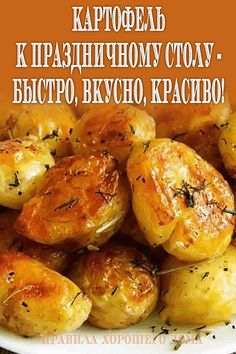 Russian Recipes, Confectionery, Bon Appetit, Food To Make, Side Dishes, Bacon, Food And Drink, Potatoes, Cooking Recipes