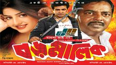 boro malik -বড় মালিক  bangla New full hd movie 2017 | Shakib Khan | Dip...