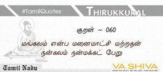 The excellence of a wife is the good of her husband; and good children are the jewels of that goodness. #Thirukkural ~ 060