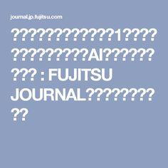 福岡で「移住したい町」第1位の糸島市の移住相談を、「AIマッチング」で支援 : FUJITSU JOURNAL(富士通ジャーナル)
