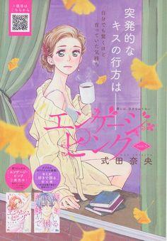 『エンゲージ・ピンク/5』式田奈央