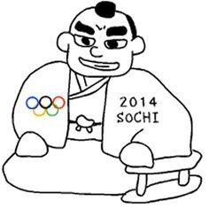 ソチも悪よのう。 | @Atsuhiko Takahashi (アットトリップ)  (via http://attrip.jp/124624/ )