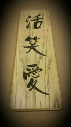Live laugh love - Chinese symbol carved wood wall art