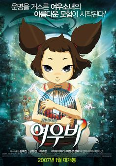 Yobi, the Five-Tailed Fox is an animated film from Lee Seong-gang, the director of My Beautiful Girl Mari. And animated by Korean studio Sunwoo … Film Anime, Nine Tailed Fox, Japanese Animated Movies, Fox Movies, Fox Spirit, Gumiho, Animation Tutorial, Animated Cartoons, Online Gratis