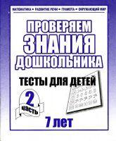 Kids And Parenting, Teaching Kids, Worksheets, Preschool, Language, Study, Education, Math, Children