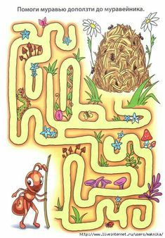 Related Posts:Finger labyrinth printableKids games easy mazesEasy maze printables for preschoolAnimal themed crafts & activitiesBack to school name tagsAnimal craft ideas for kids Math For Kids, Games For Kids, Crafts For Kids, Preschool Worksheets, Preschool Activities, Teaching Kids, Kids Learning, Mazes For Kids Printable, Kids Mazes