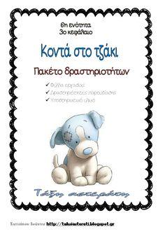School Lessons, Pre School, First Grade, Grammar, Christmas Crafts, Language, Education, Greek, Printables