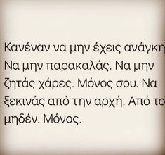 Greek Quotes, Wise Quotes, Quotes To Live By, Inspirational Quotes, Quotations, Qoutes, Greek Words, True Stories, Wise Words