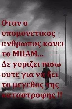 Γνωμικά!!!!! The Words, Greek Words, Cool Words, My Life Quotes, Wise Quotes, Book Quotes, Unique Quotes, Clever Quotes, Inspirational Quotes