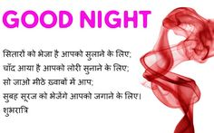Every India Shayari Images : good night image shayari new download