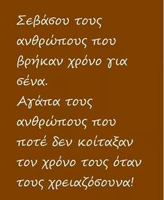 X Greek Beauty, Greek Quotes, So True, True Words, Wisdom Quotes, Food For Thought, Picture Quotes, Quotations, Health Tips
