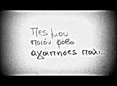 τρυπες Art Quotes, Tattoo Quotes, Life Quotes, Inspirational Quotes, You Dont Say, Greek Words, Word Pictures, Greek Quotes, Story Of My Life