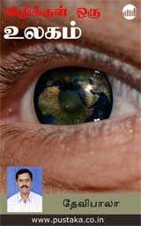 Vizhikul Oru Ulagam - Tamil eBook