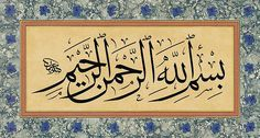 DesertRose///TURKISH ISLAMIC CALLIGRAPHY ART