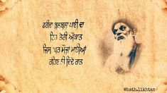 Fonts Quotes, Gurbani Quotes, Truth Quotes, Sikh Quotes, Indian Quotes, Love Betrayal Quotes, Guru Granth Sahib Quotes, Kabir Quotes, Hindi Quotes Images