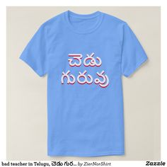 bad teacher in Telugu, చెడు గురువు blue T-Shirt bad teacher in Telugu, ( చెడు గురువు). Get this for a trendy and unique blue t-shirt. The text has the two colour white and red in Telugu script. Bad Teacher, Foreign Words, Telugu, Blue Fashion, Tshirt Colors, Simple Designs, Shirts, Casual, Colors