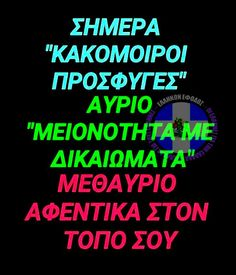 Bring Me To Life, Greek Quotes, Live For Yourself, Wise Words, Funny Quotes, Politics, Humor, Sayings, My Love