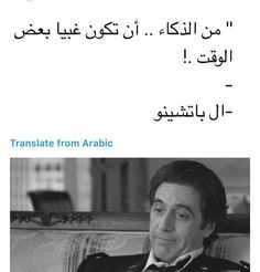 Arabic Funny, Funny Arabic Quotes, Funny Quotes, Book Quotes, Words Quotes, Wise Qoutes, Mood Off Quotes, Short Quotes Love, Vie Motivation