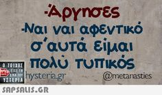 Greek Memes, Funny Greek Quotes, Humorous Quotes, Stupid Funny Memes, Funny Facts, The Funny, True Words, Funny Photos, True Stories