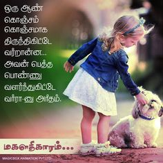 12 Best மகளத க ரம Images Tamil Kavithaigal Father Pai