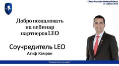 Слайды вебинара от 31. 10. 2016 Глобального Митинга Партнеров LEO, на русском языке