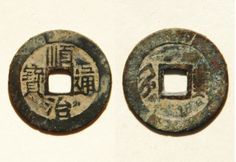 A 'Shun Zhi Tong Bao' (顺治通寶) 1 cash coin cast from 1657-1661 AD during the reign of Emperor Shun Zhi (1644-1661 AD). The reverse side of this fourth series cash coin issue has the mint name in both Manchu (left side character) and Chinese (right side). This coin features the Chinese character 'Ji' (薊) indicating this coin was cast at the Jizhou Mint located in Zhili Province.   25mm in size; 4 grams in weight. S-1413.